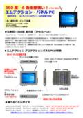 防塵・防水対応のパネルPC 表紙画像