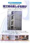 「コンクリートのリフォーム・補修工事」の紹介カタログ