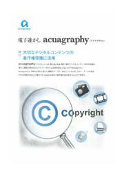 電子透かし『acuagraphy(アクアグラフィ)』 表紙画像