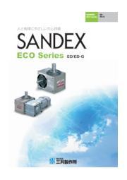 駆動部付き新型カムユニット/サンデックスECOシリーズ 表紙画像
