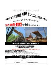 断熱入り屋根パネル 省エネ住宅対策 資料兼FAX申込書 表紙画像