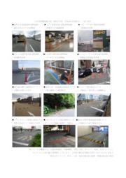 「減速帯(減速ロードパンプ)」視線誘導標『ロードポール』の導入事例 表紙画像