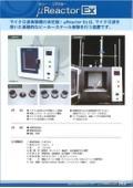 ビーカースケール実験向け マイクロ波実験装置 μReactor EX 表紙画像