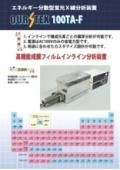 エネルギー分散型蛍光X線分析装置「OURSTEX100TA-F」