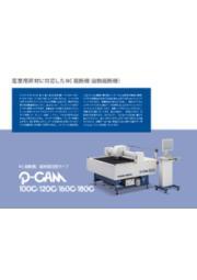 産業資材用自動裁断機(NC裁断機)P-CAM100C/120C/160C/180C 表紙画像