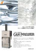 小型強力圧縮梱包機・減容機『カン・プレッサー Pタイプ』
