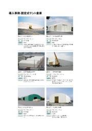 導入事例-固定式テント倉庫|株式会社デポレント 表紙画像