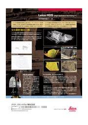 【3Dスキャナーの活用事例】文化財計測 / (株)アコード様 表紙画像
