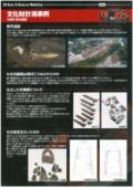 3Dスキャン・リバースモデリング事例集(文化財保護編)