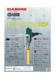 ハンディコアドリル『CD-120H』 表紙画像