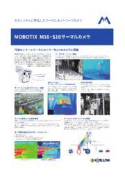 ネットワークカメラ『M16・S16サーマルカメラ』 表紙画像