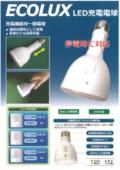 LED充電電球 ECOLUX EXE-40N/EXE-40W