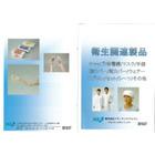 衛生関連 製品カタログ 表紙画像