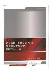 【レダース社製】ハイスピードカッティングマシニングセンタ RXPシリーズ 表紙画像