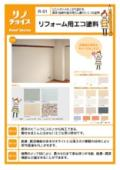 リフォーム用エコ塗料 表紙画像