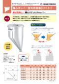 偏心ホッパー型汎用容器【EHT-ST】 表紙画像