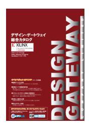 デザインゲートウェイ総合カタログ(Xilinx版) 表紙画像