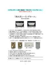 消火用シーリングホール製品カタログ 表紙画像