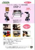 プレスブレーキ用レーザー式安全装置『DSP-J』