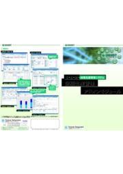 GRANDIT 個別生産管理アドオンモジュール リーフレット 表紙画像