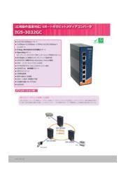 【産業ネットワーク向け/CC-Link IE Field対応/管理ギガビット光スイッチハブ】IGS-3032GC 表紙画像