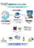 稼働率分析システム『PDM』