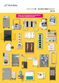 コトヒラ工業 総合衛生機器カタログ 2019