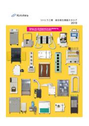コトヒラ工業 総合衛生機器カタログ 2019 表紙画像