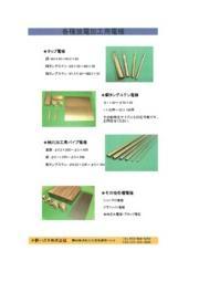 各種放電加工用電極/放電加工用テーパ付電極『リブメイク』 表紙画像