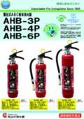 蓄圧式ABC粉末消火器「AHB-3P・4P・6P」 表紙画像