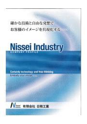 金属製品(主にステンレス)の加工サービス カタログ 表紙画像