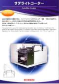 研究用塗工装置『サテライトコーター』