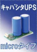 【UPS-J 】手のひらサイズのmicroタイプ カタログ(電気二重層キャパシタ搭載無停電電源/独立電源用) 表紙画像