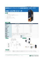 【コンパクト・小型設計/光メディアコンバータ】IMC-121FBシリーズ  表紙画像
