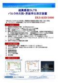 【太陽電池】DLTS測定システム「DLS-1000」