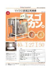 マイクロ波減圧乾燥機『MVD-LAB』 表紙画像