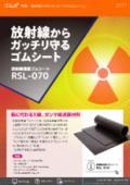放射線遮蔽ゴムシート RSL-070