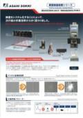 表面検査装置 IMAGE2000.PCW 2  表紙画像