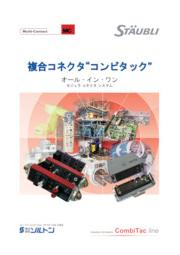 ストーブリ社グループ 複合コネクタコンビタック(簡易) カタログ 表紙画像
