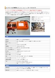 KT-090011-A コンクリート充填検知 ジューテンダー レンタル 表紙画像