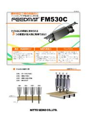 ドリルねじ用単軸自動ねじ締め機『FM530C』 表紙画像