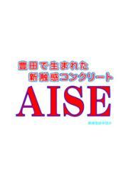 軽量コンクリート『AISE』 表紙画像