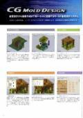 モールド金型設計支援システム「CG MOLD DESIGN」の製品カタログ