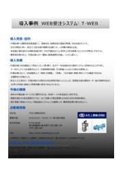 【導入事例】WEB受注システム『T-WEB』 表紙画像