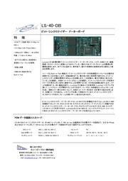 ビット・シンクロナイザー ドーターボード LS-40-DB 表紙画像