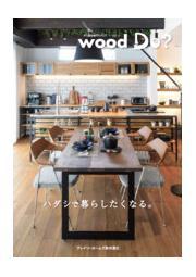 フローリング・内装壁・造作材『MATSU BLUE 藍 WOOD JAPAN』 表紙画像