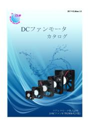 DCファンモータ 表紙画像