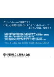 『空調によるクリーンルームの問題解決』プロによる解説資料 表紙画像