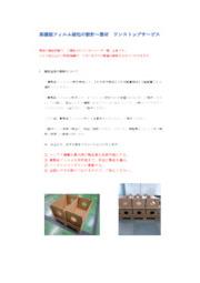 高機能フィルム梱包の設計からワンストップソリューション 表紙画像