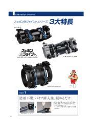 スッポンMVカタログ【農水】 表紙画像